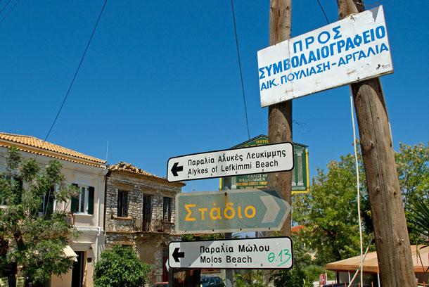 Lefkimmi im Süden der Insel Korfu